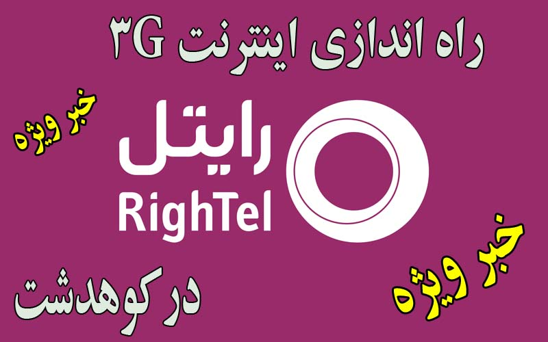 rightel-simcart